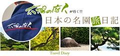 日本の名園日記