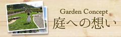 庭への想い